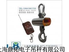 20吨直视吊磅秤,OCS专用吊秤,上海吊磅称可旋转
