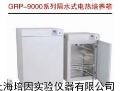 GRP-9080数显隔水式培养箱、智能隔水式箱、水套式培养箱