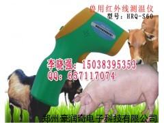 羊用红外线测温仪,羊用红外线测温仪价格