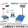 標配RS232通訊接口/連打印機臺秤/500kg計重打印臺秤