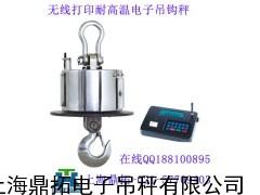 鼎拓电子吊钩称,10吨耐高温无线吊磅,10t无线电子吊磅秤