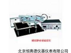 模拟静电场描绘仪(水槽式)    NTP-MD-Ⅱ
