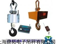 无线吊磅秤,OCS-SZ-BC无线吊钩称,40吨无线钩头秤
