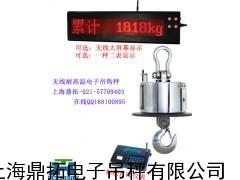 耐高温挂钩秤,30T电子吊秤,OCS-SZ-HBC无线吊钩称