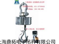 10吨无线电子吊称,OCS-SZ-HBC无线吊秤,耐高温磅秤