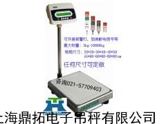 60KG报警电子秤,不干胶打印电子台称,移动式电子磅秤
