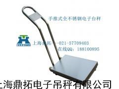 30kg电子台秤,物流电子台秤,30公斤不锈钢电子磅