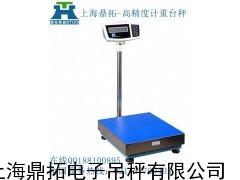 60公斤加强型电子秤,高精度电子磅秤,落地式电子台秤