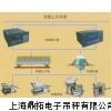装在平台上的电子秤/平台称重模块/带控制系统调试安装