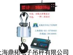 20T带打印无线电子吊秤,耐高温10吨无线电子吊钩秤