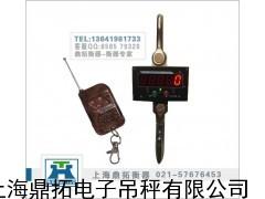 3吨行车专用天车称,电子吊钩称报价,上海挂钩称