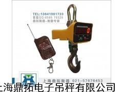 20T电子吊磅称报价-/-电子钩头称-/-OCS电子钩头秤