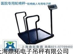 300公斤轮椅地磅称,进口电子轮椅秤,电子轮椅地磅秤