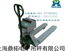 3T搬运车秤,3吨带打印搬运叉车称,上海托盘称