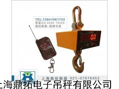 OCS-电子吊钩磅,20吨直视电子吊钩磅,20吨吊磅秤