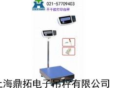 100公斤落地式电子磅,可打印物料名称的电子台秤