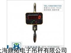行车电子吊钩秤公司/松江2吨电子吊称/电子直视吊秤直销