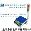 【上海英展】帶報警電子桌面秤,10kg報警桌秤