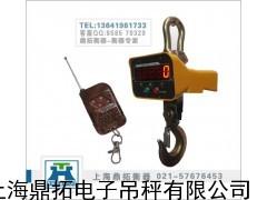 福州1T电子勾头称,鼎拓2T电子吊磅秤,哪里有直视吊秤卖