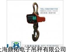 直视电子秤专卖,一体式电子吊秤,10T吊钩秤报价