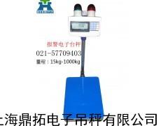 电子台秤30kg,带报警台秤,30公斤落地式电子秤