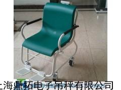 300kg医院透析专用电子磅/沧州机械轮椅秤报价