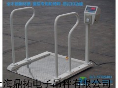 DT-300kg医用轮椅秤|南昌机械轮椅秤|电子轮椅秤