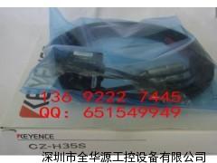 日本基恩士颜色传感器CZ-H35S-