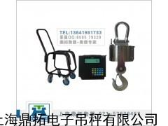 无线打印电子吊钩秤/30T电动葫芦秤/行车电子吊磅