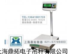 300kg移动式电子台秤/电子台称/计重电子磅秤