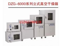 DZG-6050台式真空箱,小型真空箱,真空干燥箱