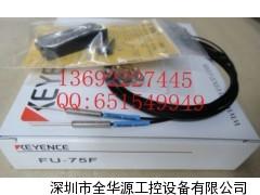 基恩士FU-75F-光纤传感器|