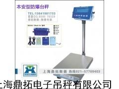 防爆电子磅秤,100公斤带打印台称,落地式电子台秤