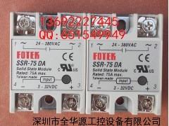台湾阳明SSR-75DA固态继电器