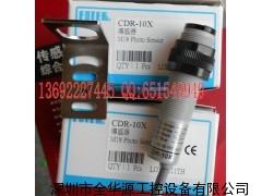 台湾阳明光电开关CDR-10X_光电传感器