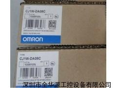 欧姆龙通讯模块 CJ1W-DA08C