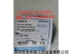 欧姆龙光电开关 光电传感器E3Z-D81  E3Z-D86