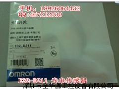 欧姆龙光纤传感器E32-D211
