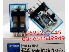 欧姆龙继电器LY2N-J LY2-J