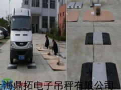 50吨便携式轴重仪/宜昌便携式电子磅秤价格