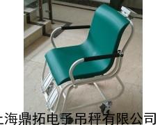 300kg血部透析轮椅电子秤/深圳医院透析平台秤