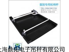 北京医院透析电子秤,100kg血部透析轮椅电子秤