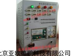 继电器高电平寿命试验台/高电平寿命试验台