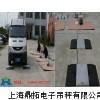 SCS 50T便攜式軸重儀廠家有哪些/上海鼎拓汽車檢重磅