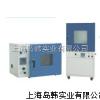 實驗室真空干燥箱 DZF程序控制真空干燥箱