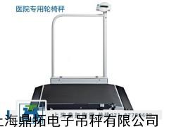 的轮椅体重秤厂家/300公斤血液透析轮椅秤