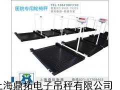 200KG医疗轮椅秤怎么卖/揭阳进口轮椅秤价格