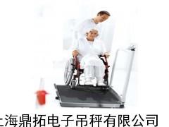 梅州血液透析轮椅秤公司,300KG养老院轮椅秤