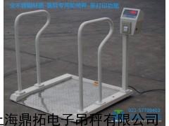 上海200公斤轮椅电子称,不锈钢血液透析轮椅秤