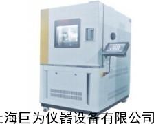 上海巨为高低温试验箱厂家价格、高低温交变试验箱介绍